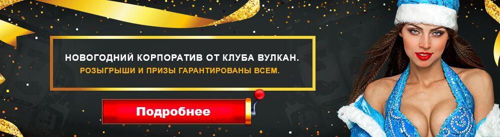 Клуб вулкан игровые автоматы бесплатно скачать казино онлайн на деньги украина с бонусом за регистрацию